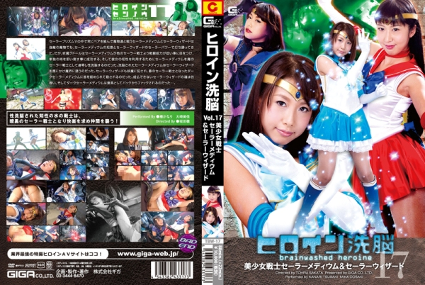 TBW-17 Heroine Brainwash Vol. 17 Sailor Medium and Sailor Wizard, Kanari Tsubaki, Mika Osaki