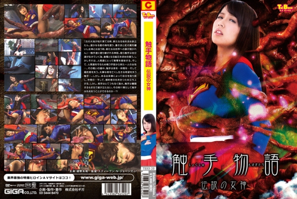 TBXX-20 Tales of Tentacles – The Legendary Goddess - Miho Tono