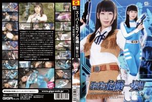 THP-57 Superheroine in Grave Danger Vol. 57 Space Investigator Ali, Nozomi Haduki