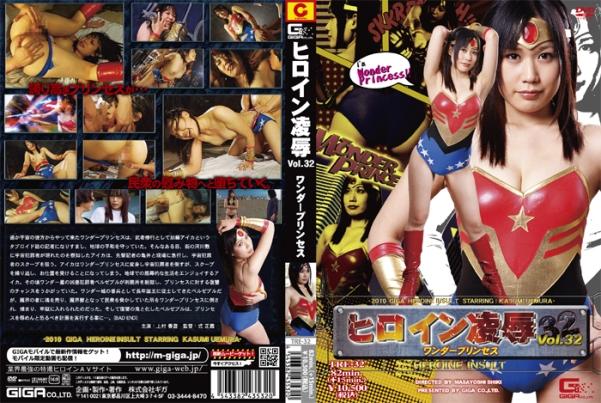 TRE-32 Heroine Insult Vol.32 - Princess wonder, Kasumi Uemura