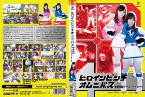 ZDAD-86 Heroine in a Pinch Omnibus – Earth Fighter, Hoduki Fujinawa, Serina Kanzaki, Yuna Hashimoto