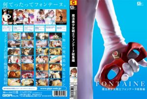 GDBS-19 The Highlights Of Witch Beautiful Fighter Fontaine, Yume Kato Misaki Akino Neo Kazetani Kiriko Niio Mahiro Aine
