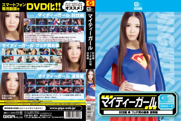 GDSC-01-Mighty-Girl-Ayaka-Tomoda