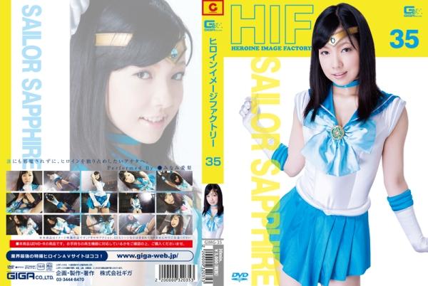 GIMG-35 Heroine Image Factory Sailor sapphire, Airi Minami