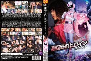 GIRO-52 Heroine Betrayed – Magna Pink, Aoi Sirasaki
