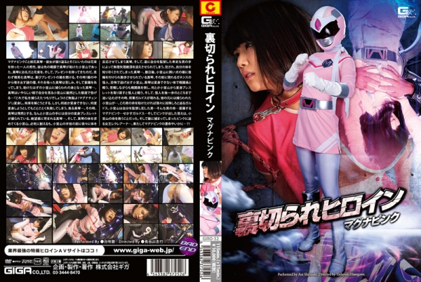 GIRO-52 Heroine Betrayed - Magna Pink, Aoi Sirasaki