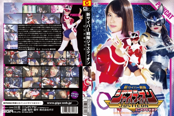 GIRO-53 New Cyber Fighter Justion - Pink Cat, Miho Tono Shino Aoi