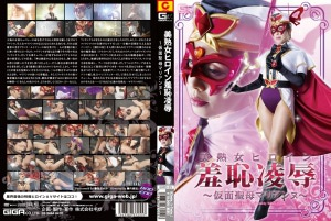 GIRO-55 Mature Heroine Shameful Insult – Masked Virgin Marianne, Yumi Kazama