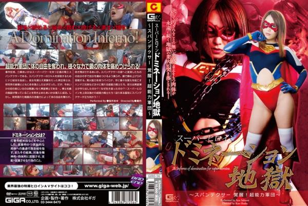 GIRO-56 Super Heroine Domination Torture – Awakening of Spandexer! Supernatural, Ayu Sakurai