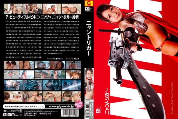 GIRO-57 Meowtrigger, Kanari Tsubaki