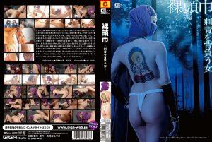GIRO-58 Naked Kerchief The Burdened Tattoo, Nanami Hirose Sena Sakura