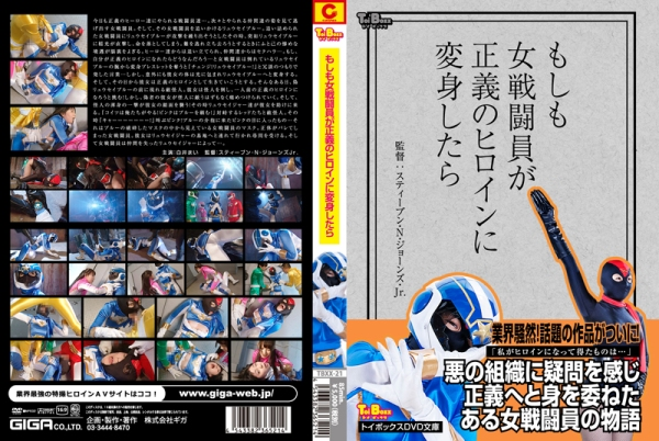 TBXX-21 What Happens when an Evil Combatant Disguises as a Justice Heroine Mai Sirai Marie Konishi