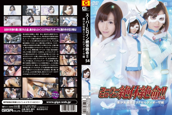 THZ-54 Super Heroine in Grave Danger!! Vol.54 Ericell Diosa, Yuuki Itano Nao Nakama