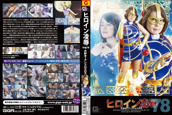 TRE-78 Heroine Insult Vol.78 We Love Androcross! Ren Otsuka