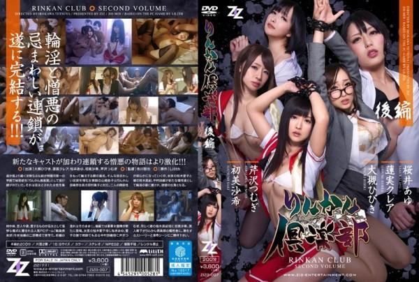 ZIZG-007 Rinkan Club, Part II Otsuki Sound, Hasumi Claire, Sakurai Ayu