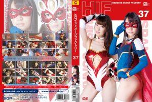 GIMG-37 Heroine Image Factory Miss Sunrise & Spandexer, Ito Yoshikawa, Miduki Hayashi