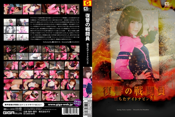 GIRO-65 Revenge of the Combatants – The Fall of Daytona Pink, Yurina Ayashiro