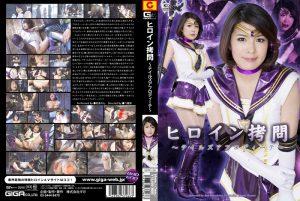 GIRO-66 Heroine Torture –Tales Aphrodite- Ren Matsushima