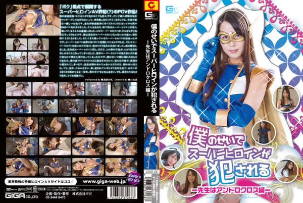 GIRO-68 Super Heroine Insulted Because of Me – My teacher is Androcross- Miho Tono