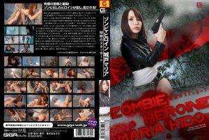 GIRO-69 Zombie Heroine Maria Shiroto's Suspicious Staccato, Ayumi Takanashi