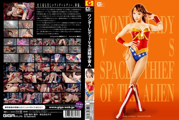 GIRO-71 Wonder Lady vs Galaxy Pirates, Kurea Hasumi