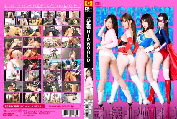 GSHE-01 式正義 Shiki Masayoshi HIP WORLD
