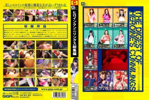 GSHE-06 The Digest of Heroine's Cunnilingus