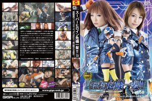 THP-58 Super Heroine in Grave Danger!! Vol. 58 Inspector G the Cyber Agent The Reborn –Successor of Mission, Ai Mizusima Akari Asagiri