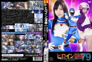 TRE-79 Heroine Insult Vol.79 Justy Blue the Scientific Cavalry, Toru Sakata