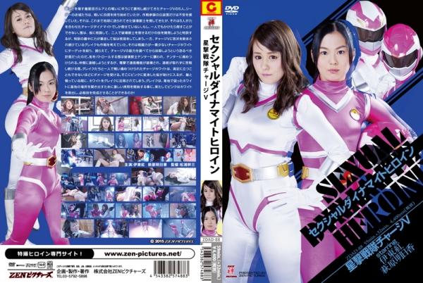 ZDAD-88 Sexual Dynamite Heroine 05 Starshooter Sentai Charge V, Beni Ito Asuka Hagiwara