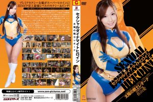 ZDAD-89 Sexual Dynamite Heroine 06 Fighter of the Sun Leona, Ai Sayama Natu Sakurai