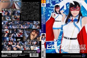 GGTB-21 Heroine Peeing Torture –Beautiful Witch Girl Fontaine, Mai Sirai