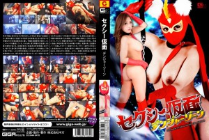 GIRO-80 Sexy Mask Danger Zone, Yu Sakura