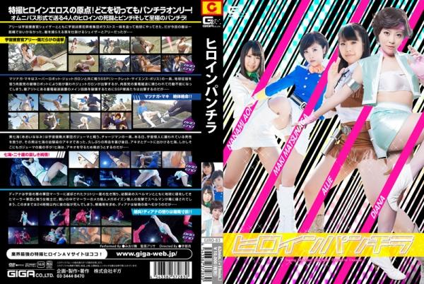 GIRO-83 Heroine's Panties Peeking, Mai Miori Arisa Seina