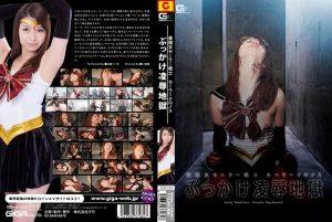GIRO-84 Sailor Cronos Showery Insult Torture, Tubaki Kato