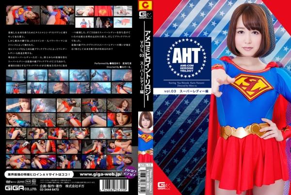 GTRL-15-American-Comic-Heroine-Trilogy-Vol.-03-Super-Lady-Yu-Shinoda-Karin-Natsumi
