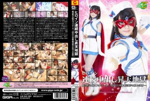 JMSZ-26 Heroine Continuous Creampie Torture – Fontaine – The Cursed Academy and the Nightmare of the Beautiful Witch, Aoi Sirasaki