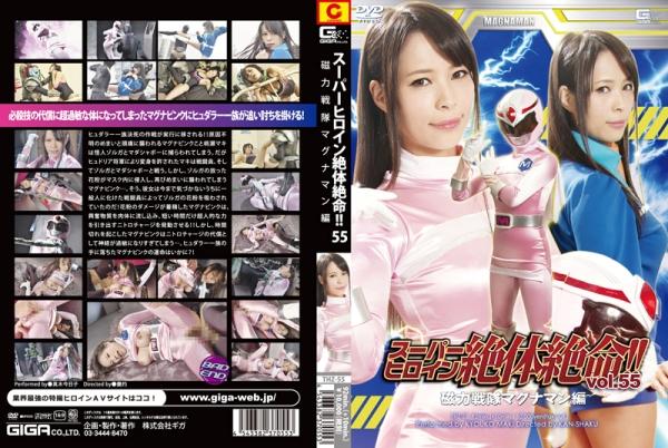 THZ-55-Super-Heroine-in-Grave-Danger-Vol.55-Magnaman-Kyouko-Maki1