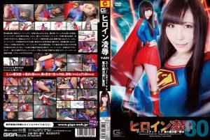TRE-80 Heroine Insult Vol.80 Super Lady vs. Evil Sorceror Corps, Yuna Honda