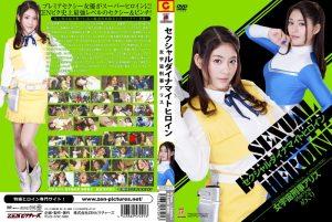 ZDAD-91 Sexual Dynamite Heroine 07 Alice the Galaxy Police, Meguri Ayumi Mogi Noriko Fujioka