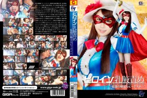 GGTB-22 Heroine Titty & Armpit Torture – Ruby Knight – Yui Misaki