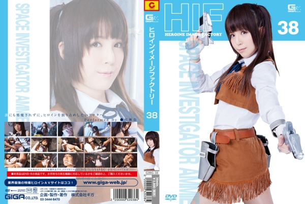GIMG-38 Heroine Image Factory Space Investigator Ami, Sena Sakura