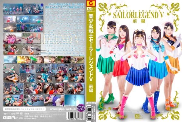 GIRO-89 Sailor Legend V Part 1, Moa Hoshizora Mai Tamaki Haruna Ayane Emiri Takayama Ran Narutsuki Kyouko Maki Makoto Takeuchi