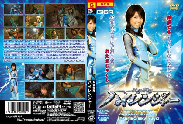 GXXD-02 Ninja Force High Ranger, Rika Yuuki