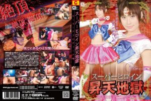 GXXD-25 Chapter of super-heroine ascension hell sailor Aphrodite, Yume Kato