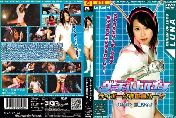 TAG-02 Virtual Heroine Cyborg Agent Runa, Sayaka Murase Sayaka Murase