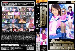 TBB-71 Heroine Subjugation Vol.71, Mai Tamaki Emiri Takayama