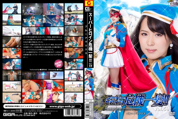 THP-59 Super Heroine in Grave Danger!! Vol.59 Blue Amariris, Miho Tono