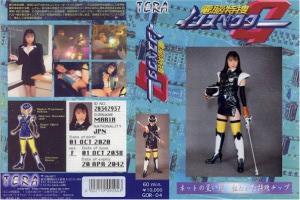 TOR-04 Computer Inspector G Act. 1, Aya Kanzaki