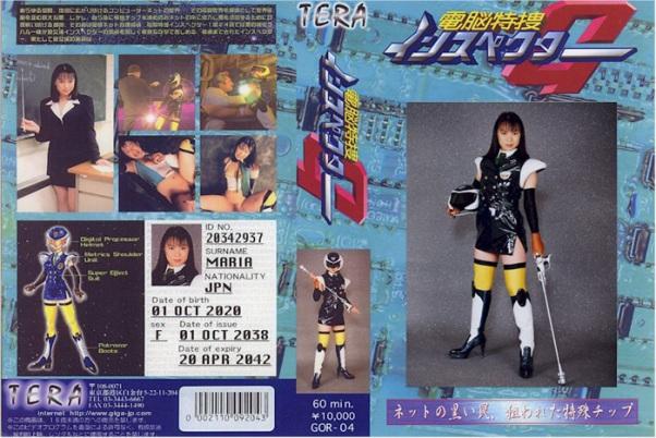 TOR-04-Computer-Inspector-G-Act.-1-Aya-Kanzaki